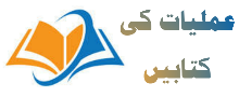 Download Free Amliyat Books in PDF