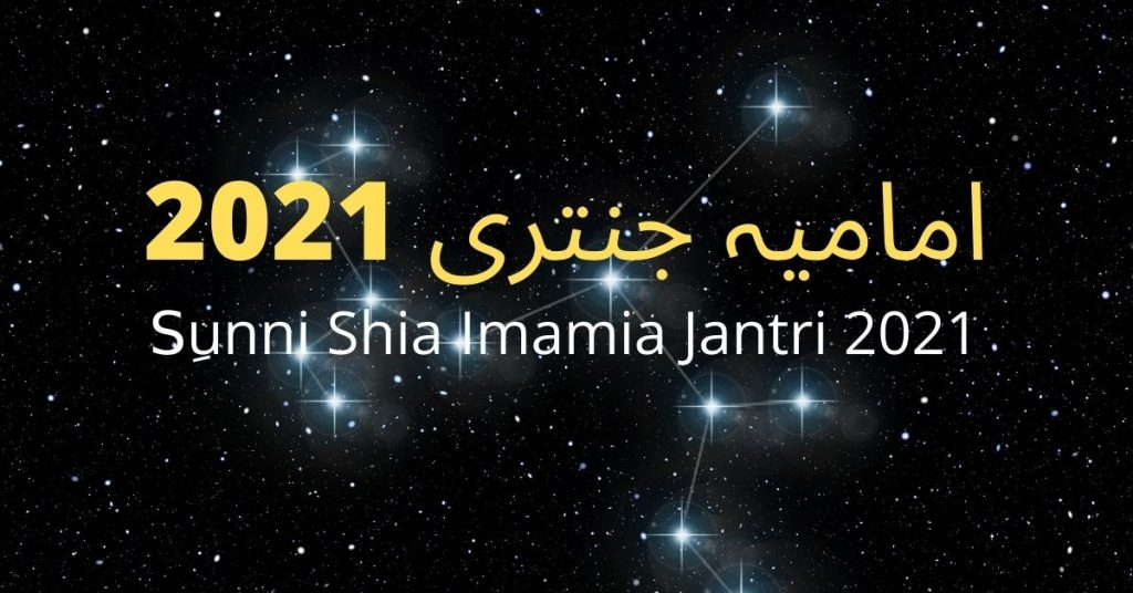 Imamia Jantri 2021 Latest Free