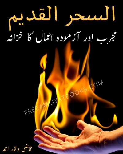 Al Sehr ul Qadeem PDF Free Download