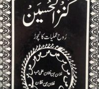 Original Kanz ul Hussain Old Amliyat Book PDF Free Download