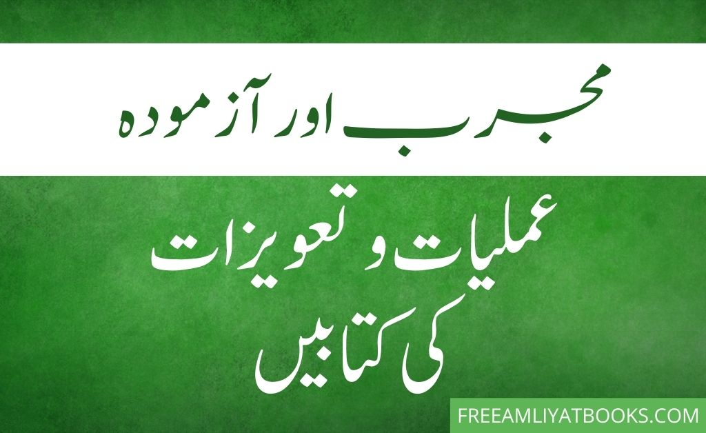 Amliyat o Taweezat Books in Urdu PDF Free Download