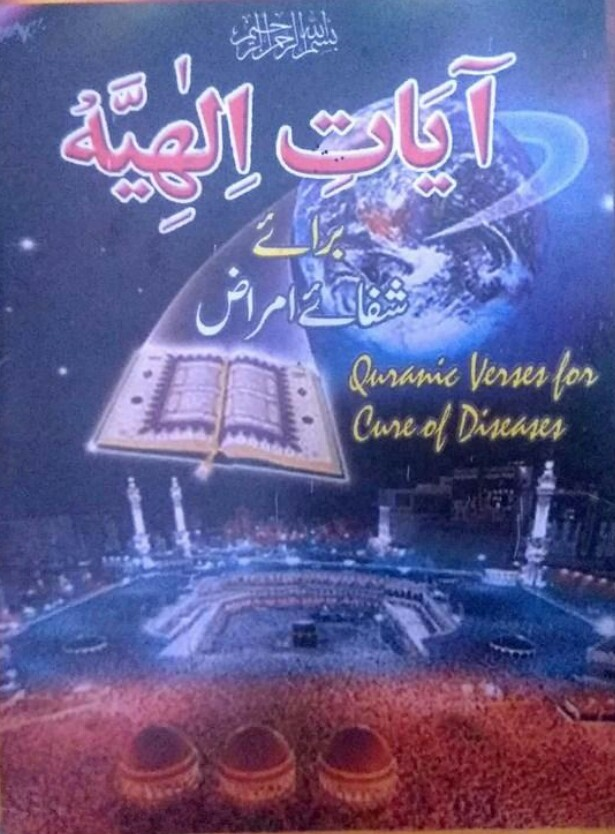 Ayat e ilahiya Book Pdf Free Download
