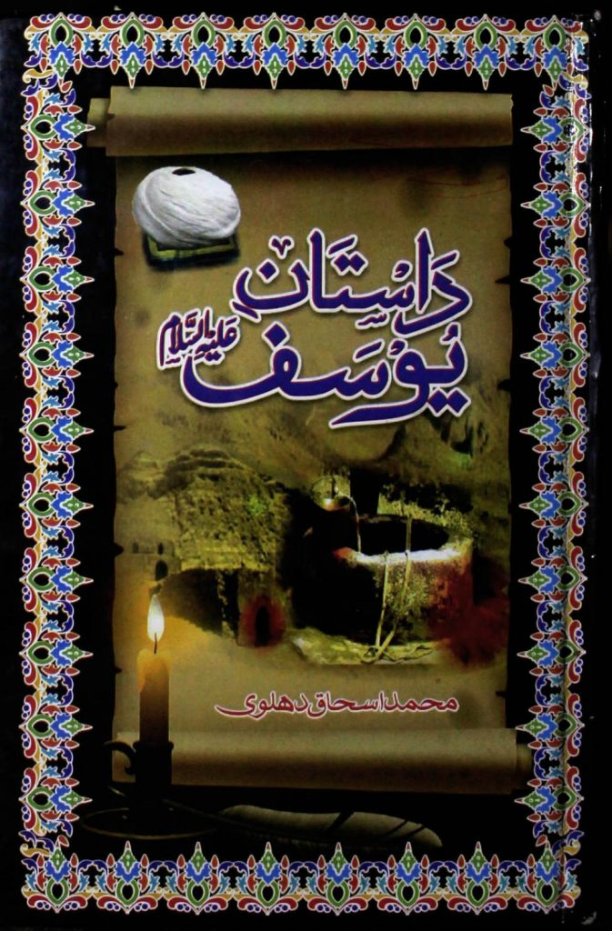 Dastan e Yousuf in Urdu Pdf Free Download