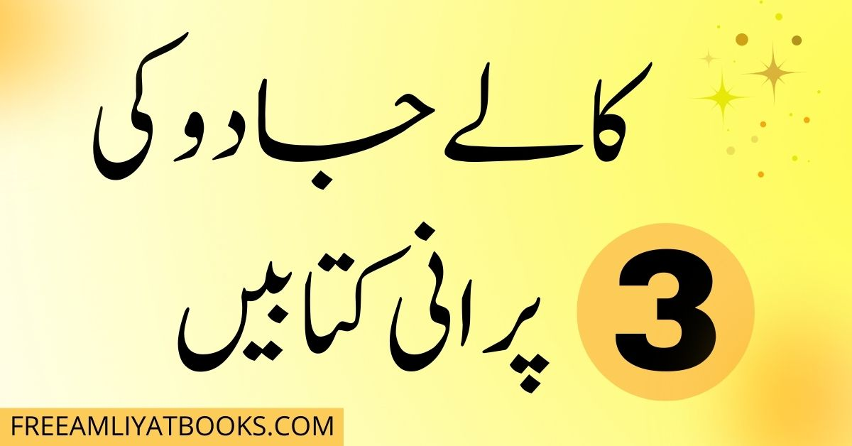 Kala Jaadu Books in Urdu PDF Free Download