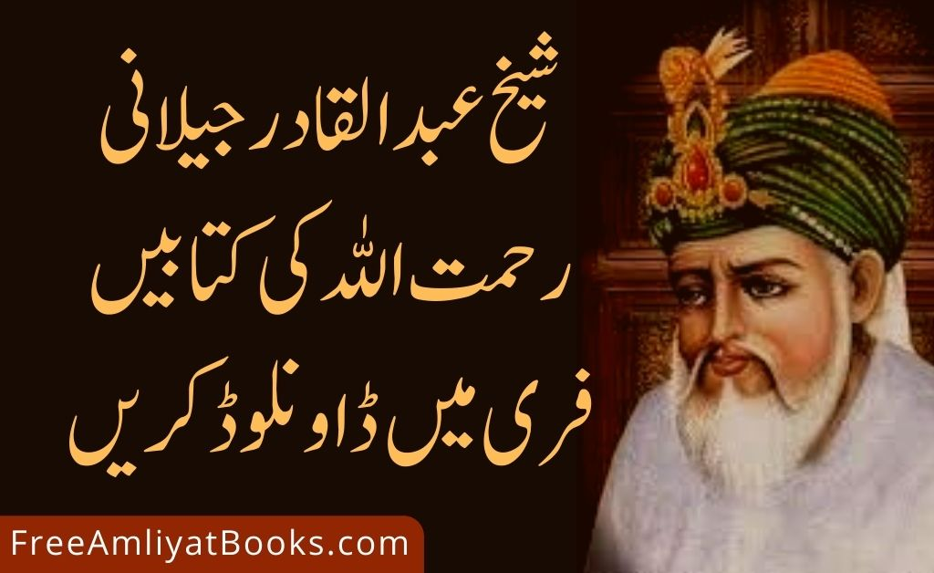 Sheikh Abdul Qadir Jilani Books in Urdu Free Download