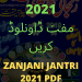 Zanjani Jantri 2021 Urdu PDF Free Download